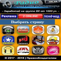 Скрипт радио для Вашего сайта